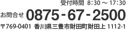 香川県三豊市財田町財田上1112-1 TEL 0875-67-2500
